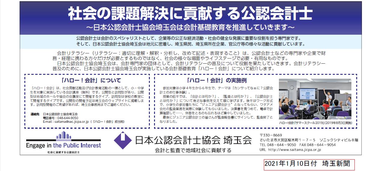 会計と財務のエキスパートとして地域経済を支えていく 日本公認会計士協会 埼玉会
