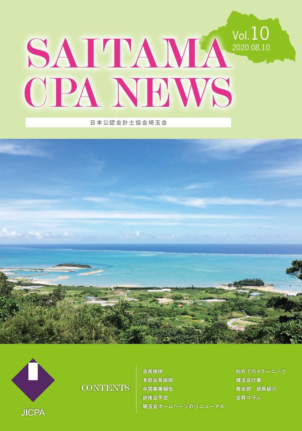 表紙埼玉CPAニュース10号.jpg