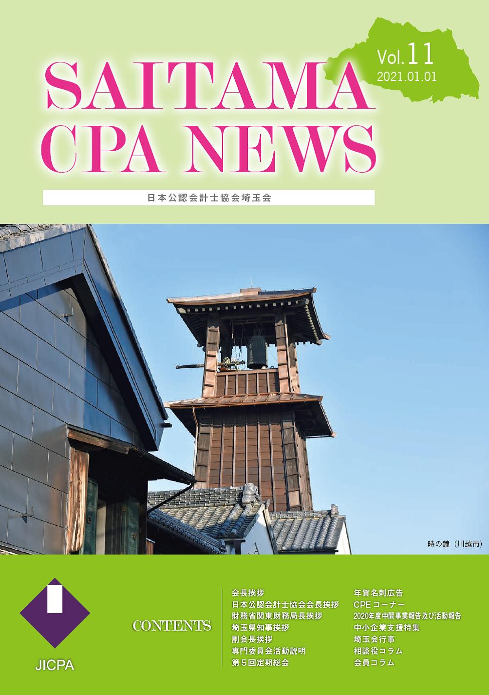 表紙埼玉CPAニュース11号.jpg